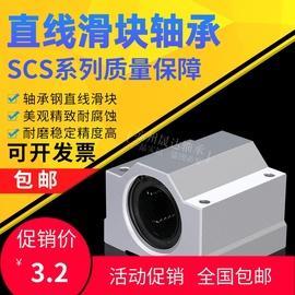 箱式滑块 直线轴承座光轴SCS6 8 10 12 16 20 25 30 35 40 50 60U图片