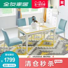 【清仓】全友家居餐桌椅组合 现代简约小户型客餐厅家具120359