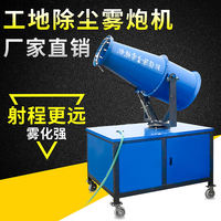 Construction site environmental dust spray gun machine automatic 30/50/60 meters manual cooling dust removal and humidity sprayer industry