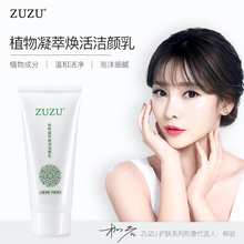 ZUZU plant condensate revitalizing cleansing milk moisturizing gentle hydrating deep cleansing facial cleanser cleanser cream authentic