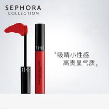 丝芙兰染唇膏不易脱色口红染唇液唇膏唇彩釉 Sephora
