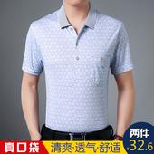 短袖 50岁 爸爸夏装 中年男士 体恤衫 薄款 t恤中老年人宽松大码