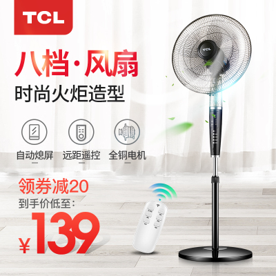 TCL电风扇静音遥控落地扇家用立式电扇摇头定时八档调节台扇学生