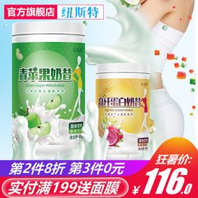 【第3件0元】纽斯特青苹果高纤蛋白奶昔代餐粉果蔬魔芋纤维粉