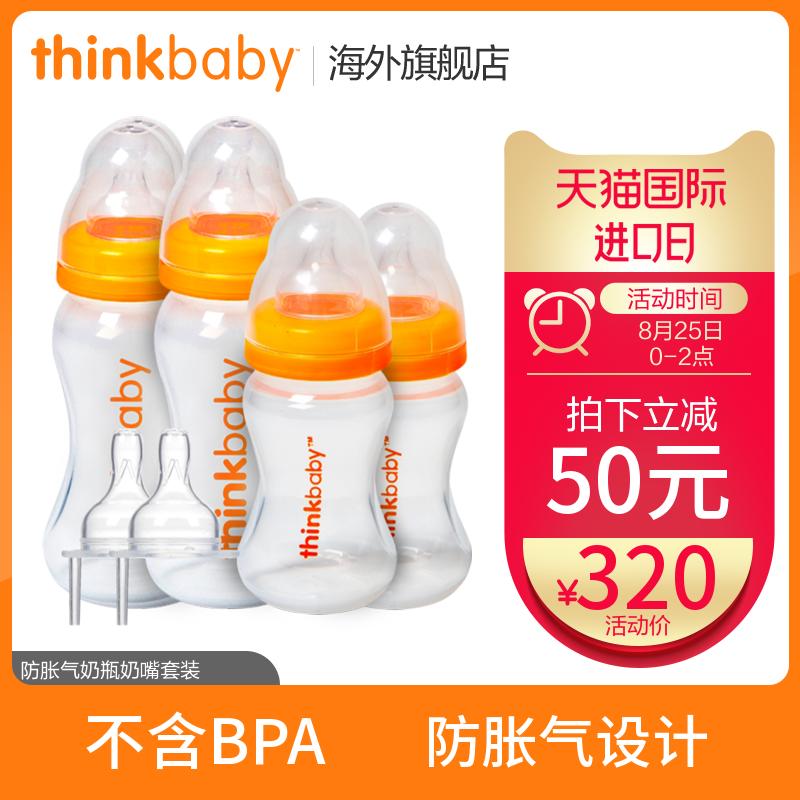 thinkbaby宝宝防儿童婴儿不含BRA防