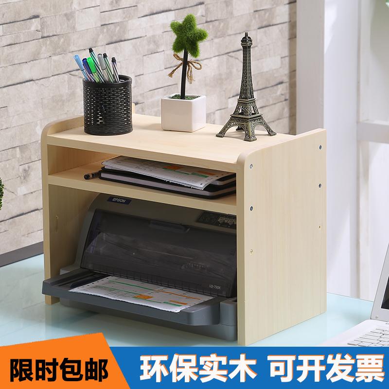 打印机置物架实木