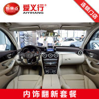 Yiyixing Auto Interior Cleaning Service Refurbishment Car Air Purification Visual Air Conditioning Cleaning Package