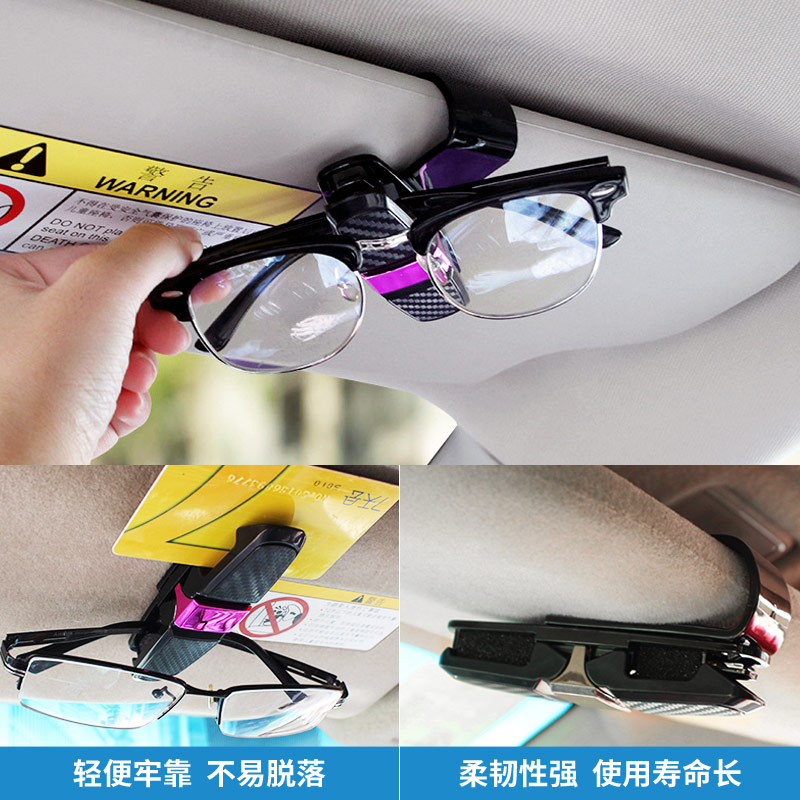 车载眼镜架夹汽车多功能墨镜支架车内用票据卡片眼睛夹子车上通用