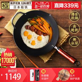 日本极铁原装进口RIVERLIGHT高纯铁中华神炒锅无涂层炒菜铁锅33cm