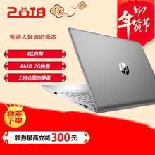 HP/惠普 畅游人 Pavilion 15 笔记本电脑轻薄便携学生手提游戏i7