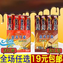 块yabo亚搏app下载地址48牛奶榛子巧克力威化饼干knoppers奥乐齐德国进口ALDI