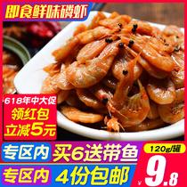特产海鲜零食即食原味麻辣大虾油焖虾麻辣小吃对虾烤虾干休闲美食