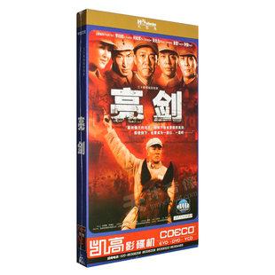 正版经典高清电视剧 亮剑 抗日战争片 DVD光盘碟片 李幼斌/何政军