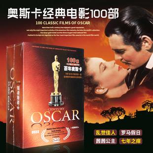 百年奥斯卡电影合集欧美经典老电影珍藏高清光盘DVD光碟片大全