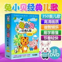 正版贝瓦兔小贝儿歌DVD光盘幼儿童谣早教歌曲动画视频光碟片车载