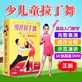 少儿童拉丁舞零基础教学视频教程舞蹈基本功入门自学教材光盘碟片