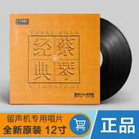 原装正版 蔡琴经典 壹 老歌曲 老式留声机专用LP黑胶唱片唱盘12寸