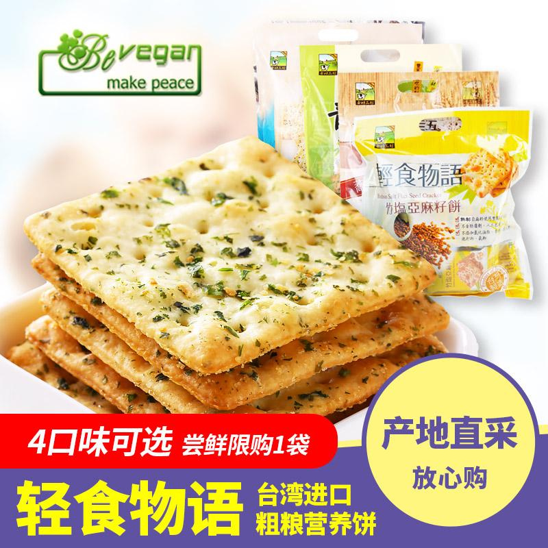 台湾轻食物语竹盐亚麻籽苏打饼干青海苔纯素健康上班进口零食母婴