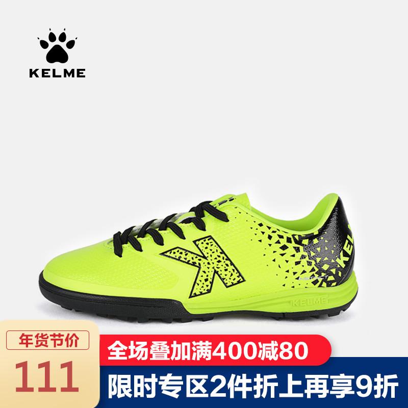 KELME卡尔美 正品儿童足球鞋青少年碎钉训练鞋男女成人运动鞋男童