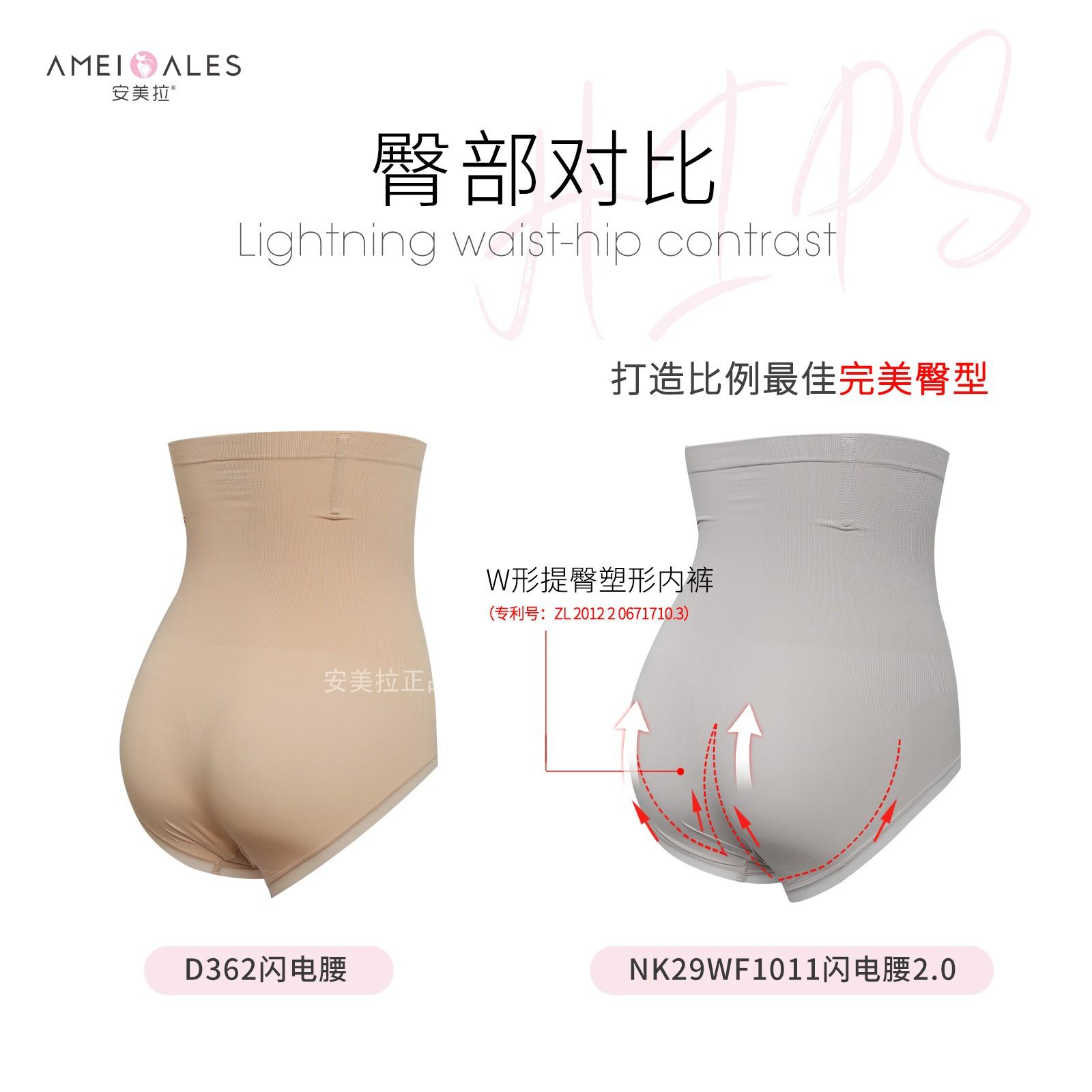 安美拉正品闪电腰2.0夏季高腰收腹提臀暖宫内裤产后收腹女内裤