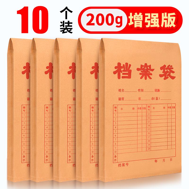 10个量贩装牛皮纸档案袋投标纸质文件袋加厚型办公用品收纳袋包邮