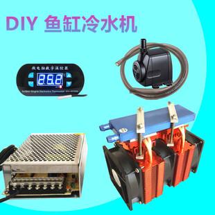 特价家用diy半导体制冷片套件 30升鱼缸冷水机水冷空调电脑水冷