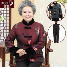 中老年人女冬季衣服奶奶冬装宽松姥姥60-70岁老太太棉袄加绒外套