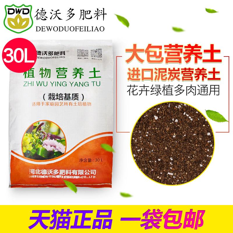 营养土花土大包多肉专用养花土壤有机花肥料盆栽通用种植泥炭30L