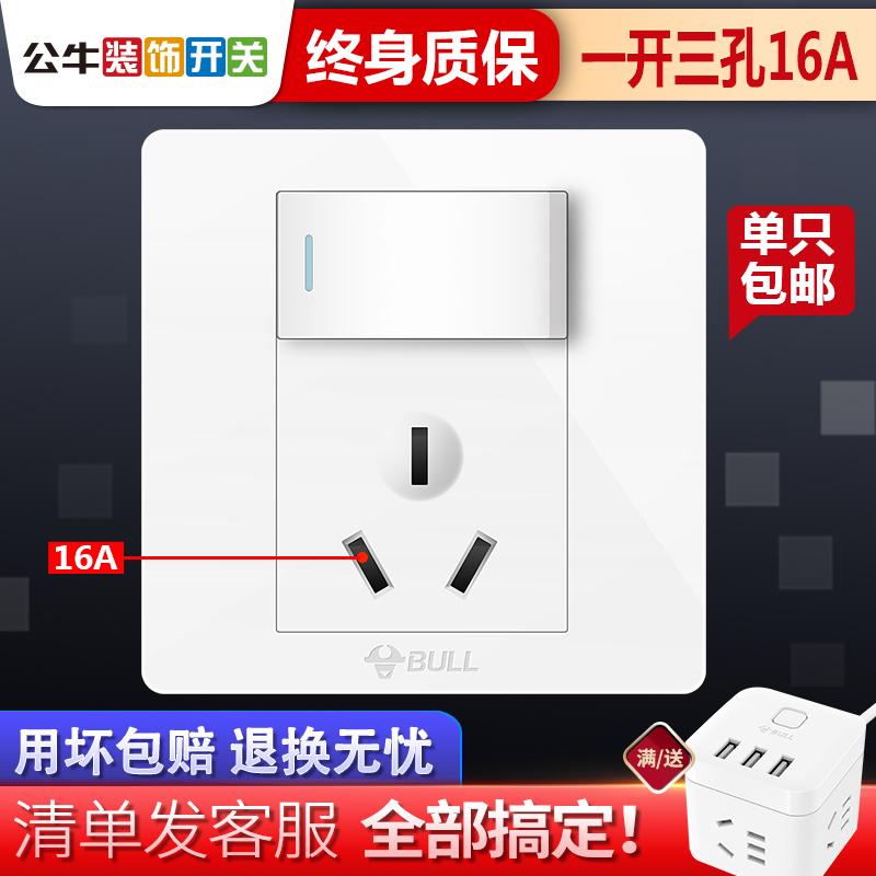 电源空调墙壁16A家用插座公牛开关插座