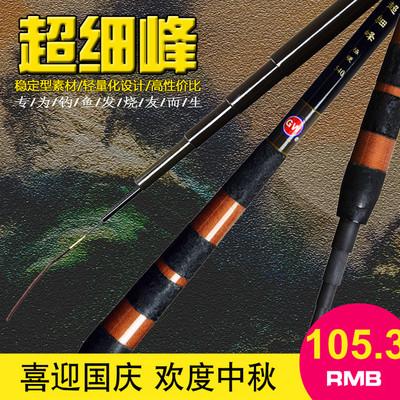 正品超硬鱼竿渔具