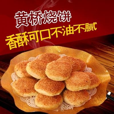 黄桥特产正宗黄桥烧饼20个装泰州泰兴特产糕点小吃当天现做现发