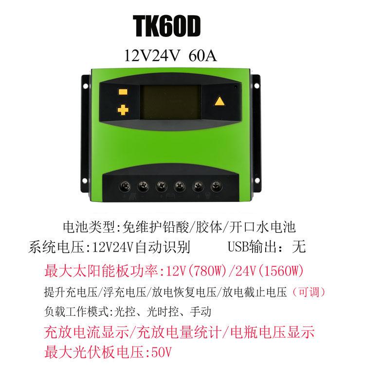 太阳能控制器12V24V48V60A全自动家用光伏电池板充电器 发电转换