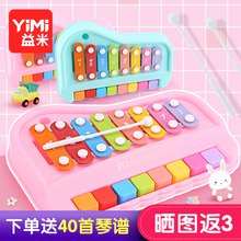 Puzzle Eight-note Piano Playing Baby Two-in-One xylophone Percussion Instrument Music Toy Piano for 8-month-old infants and young children