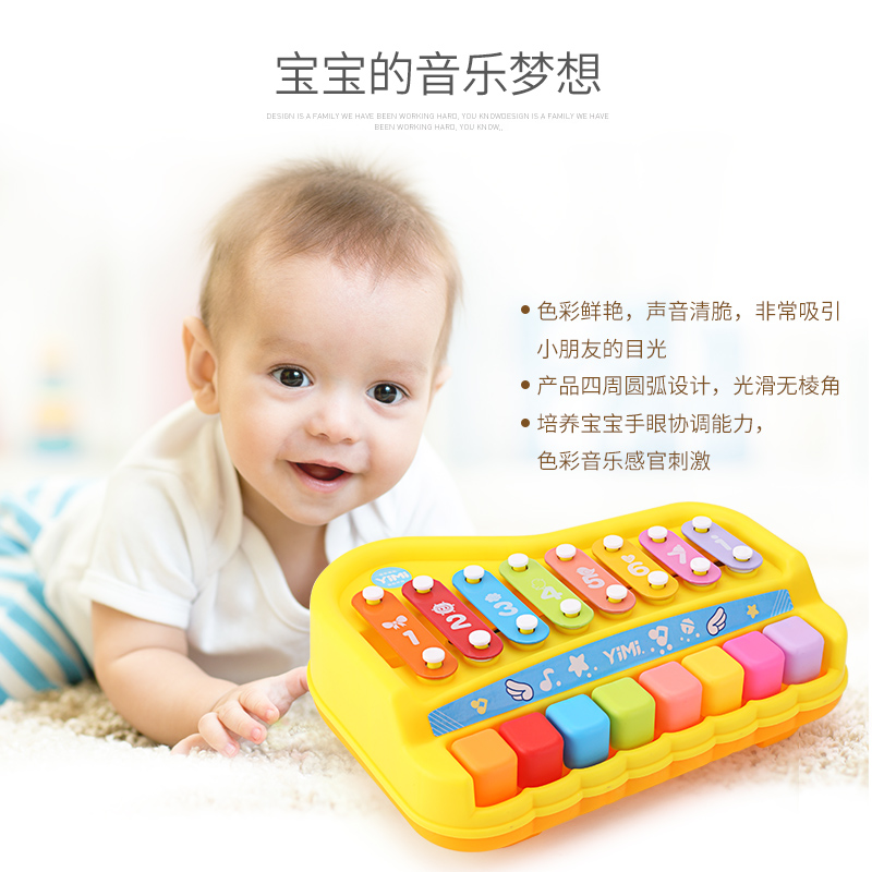 益智八音手敲琴宝宝二合一木琴打击乐器8个月婴幼儿童音乐玩具琴