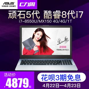 Asus/华硕 顽石 顽石4代升5代笔记本电脑超薄15.6英寸游戏本i7