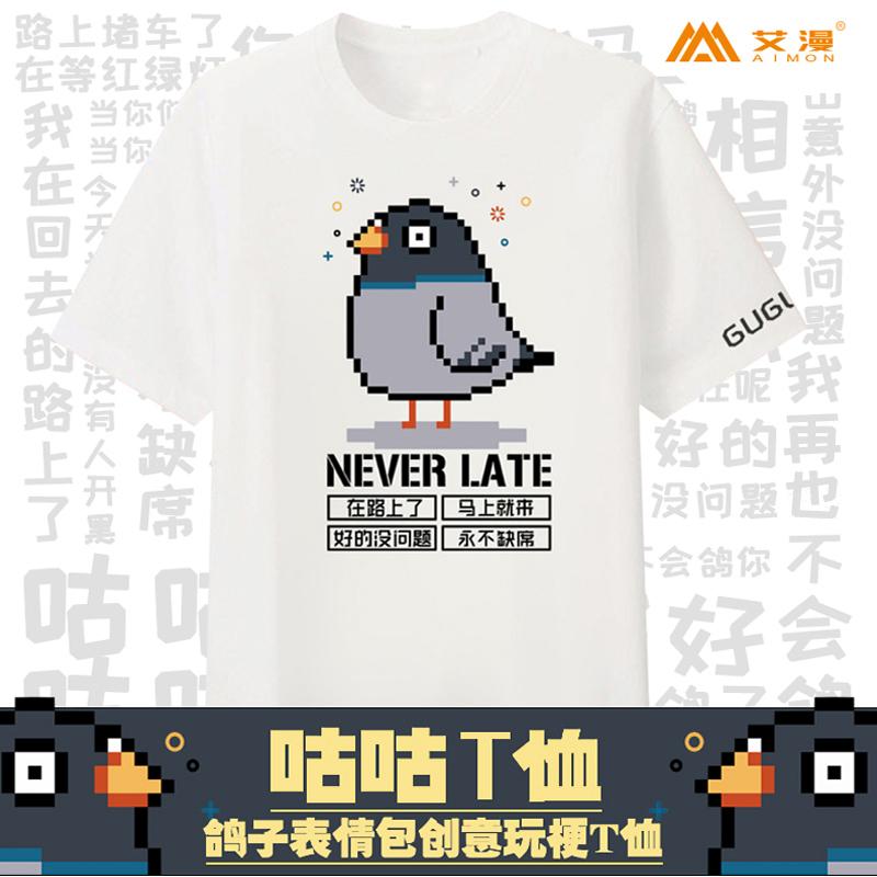 艾漫出品咕咕鸽了表情包动漫周边二次元衣服男女短袖T恤【现货】