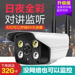 监控摄像头高清无线wifi红外夜视室外内家用防水探头监控器套装