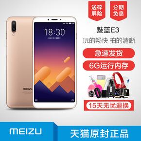 Meizu/魅族 魅蓝 E3 全面屏手机 4G全网通智能全新官方正品e3手机