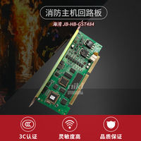 Gulf GST500/5000/9000 double circuit board Bay fire main circuit circuit board New national standard Spot