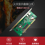 Gulf GST-INET-01 fire display panel interface card 485 communication board F7.820.916 layer graphics card
