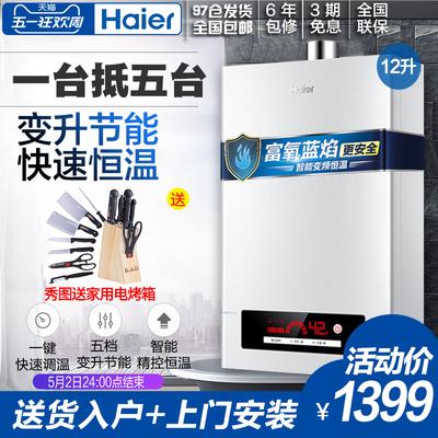 Haier/海尔 JSQ24-12TC2(12T)(珠光)燃气热水器升家用恒温天然气最新最全资讯