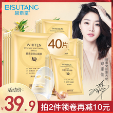 Bi Su Tang snail mask moisturizing, whitening, brightening skin, students clean, shrink pores, authentic women