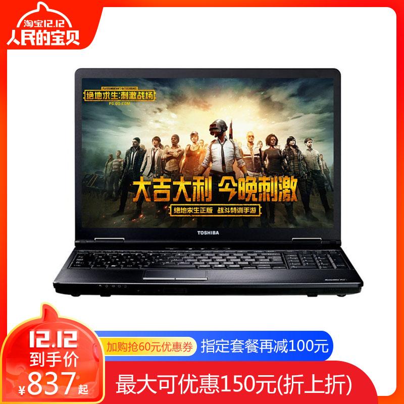 笔记本电脑 i7四核 LOL商务办公 东芝B552游戏本手提15.6寸准系统