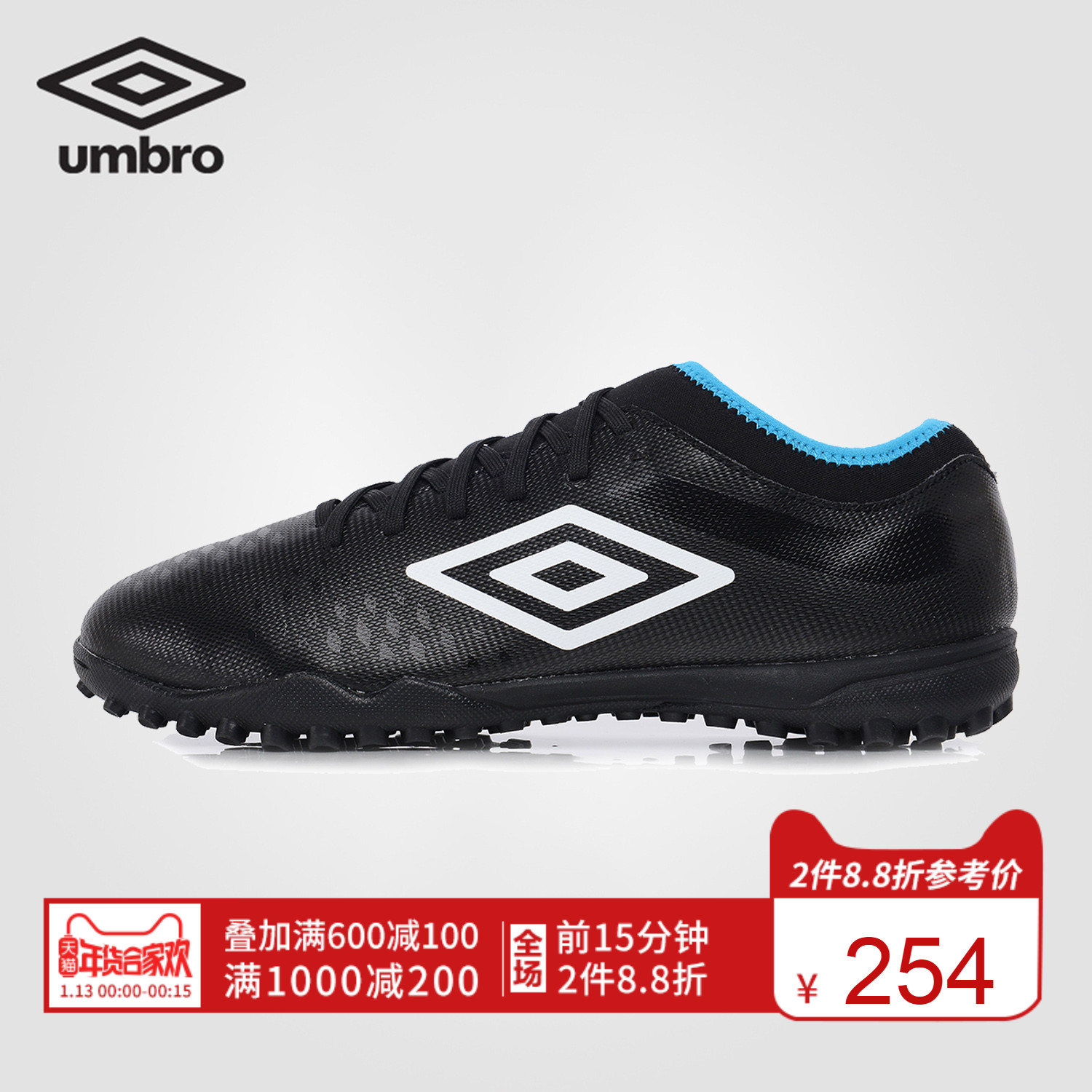 UMBRO Velocita 4 Club TF 茵宝2018男子碎钉足球鞋UI183FT0103