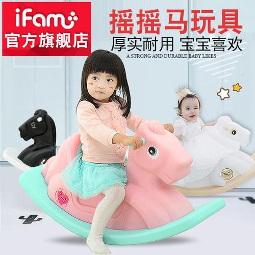 韩国进口IFAM儿童小木马玩具宝宝塑料摇摇马室内大号加厚环保木马