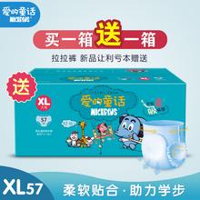 愛的童話夏季拉拉褲XXL寶寶專用尿褲XL男女寶貝超薄嬰兒尿不濕L