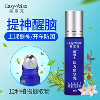 Driving anti-scare sleepy refreshing artifact ice mint student examination day and night small wake up Dr. lemon wake up plant authentic