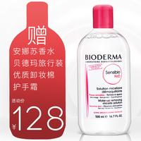 法国贝德玛卸妆水500ml粉水深层清洁温和脸部眼唇舒妍多效洁肤液