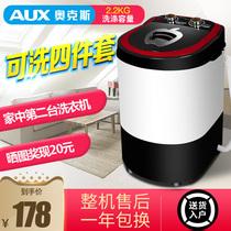 公斤小型双桶筒半全自动家用迷你洗衣机3.6151SXPB36奥克斯AUX