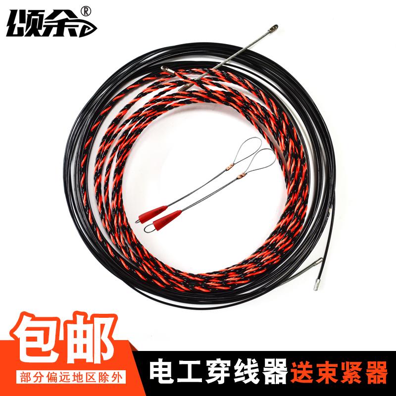 颂余电工穿线器钢丝弹簧弹头塑钢电缆线网线穿管器线管引线器过弯